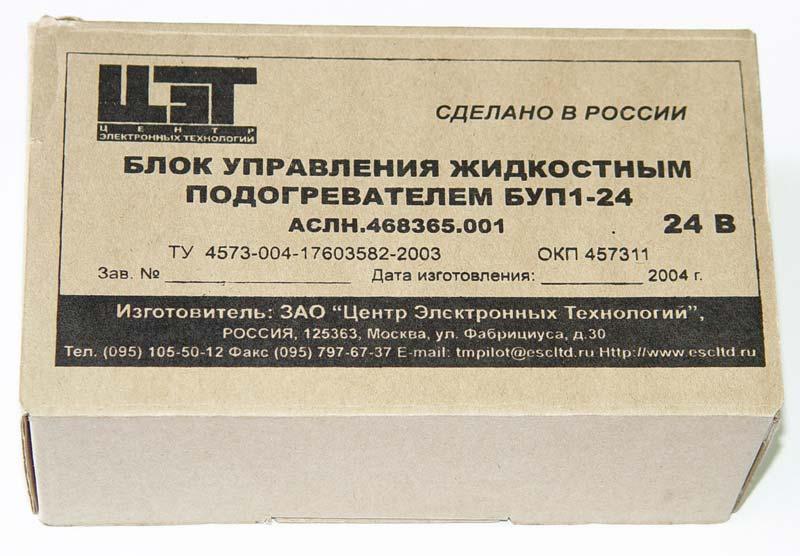 ДВИГАТЕЛЯ БУП1-24